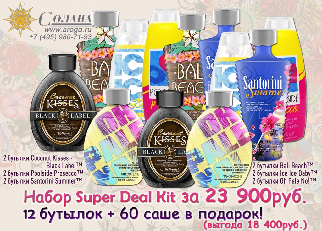 Super Deal Kit 2019.jpg