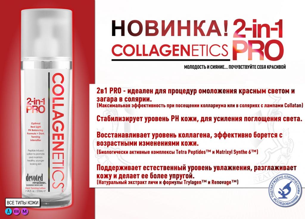 Collagenetics 2in1 pro nll.jpg